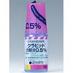 クラビット点眼薬0.5% 市販 通販 抗生物質 市販 目薬