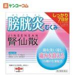 膀胱炎 市販薬 おすすめ 漢方薬 腎仙散の口コミ