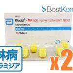 クラミジア 抗生物質市販 クラリスロマイシン通販