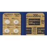 クラリスロマイシン錠200mg 通販 市販薬 抗生物質