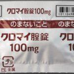 クロマイ腟錠 通販 市販薬 細菌性膣炎 抗生物質