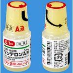 リンデロンA液 市販 点眼・点鼻用を通販で購入