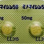 ミノマイシン錠50mgを通販で購入 抗生物質
