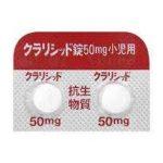 クラリシッド錠50mg小児用 市販 通販 抗生物質