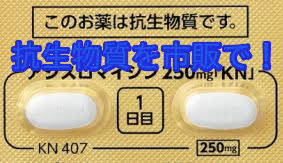 抗生物質を市販の通販で購入